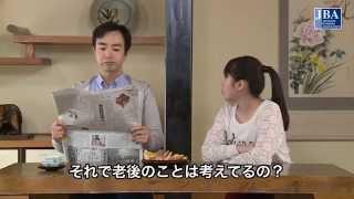 リタイヤ後のライフプラン(はじめての金融リテラシー)【全銀協】