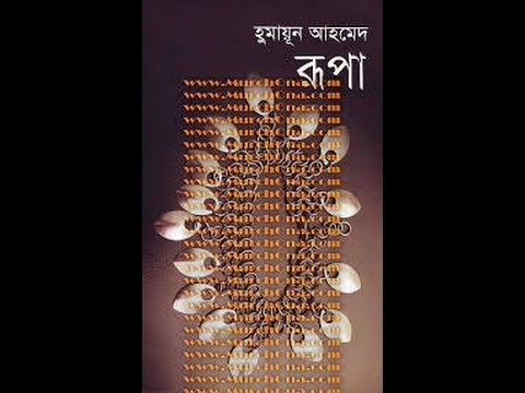 Story Book Of Humayun Ahmed