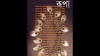 Humayun Ahmed Rupa audio story