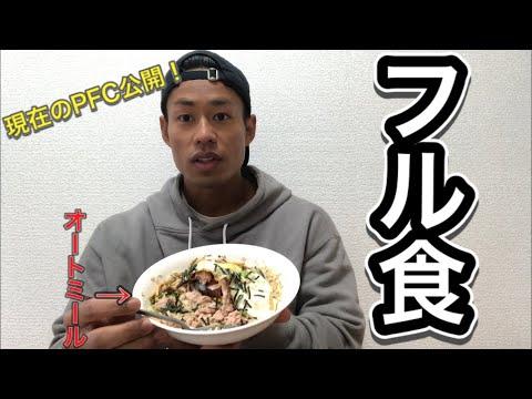 大会8日前のフル食!!〜カロリー・pfc公開〜