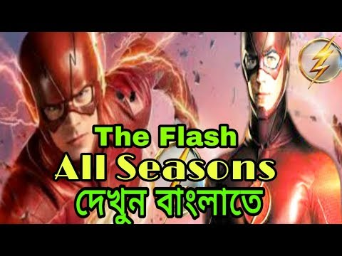 How To Download Flash Bangla T.v Series | The Flash Full Season 1 To 5 In Bangla |