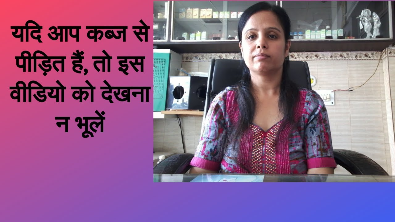 Best homoeopathic medicines for constipation