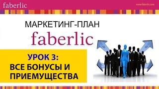 Маркетинг План Фаберлик - Все Бонусы и Преимущества (Урок 3 из 3)