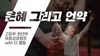 더콜링 초청사역 리뷰영상