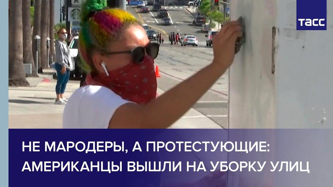 Не мародеры, а протестующие: американцы вышли на уборку улиц