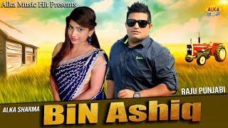 New Haryanvi Song || Bin Ashiq || Raju Punjabi || Alka Sharma || New Song 2019