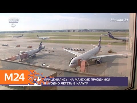 Калуга вошла в список самых выгодных авиапутешествий на майские праздники - Москва 24