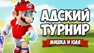 АДСКИ ПОТНЫЙ Чемпионат на Nintendo Switch ♦ Mario Tennis Aces