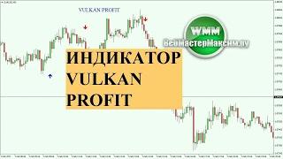 Индикатор Vulkan profit. Удобный стрелочник