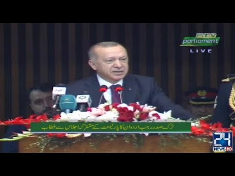 Turkish President Erdogan In Joint Session of Parliament | 14 Feb 2020