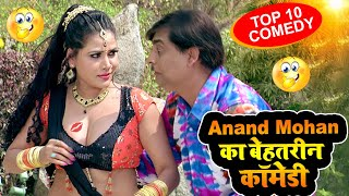 मसालेदार भोजपुरी कॉमेडी   Anand Mohan   Bhojpuri Comedy Scence   #Comedy_Video