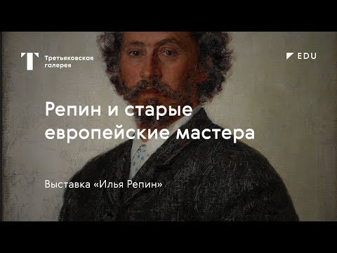 Репин и старые европейские мастера / #TretyakovEDU