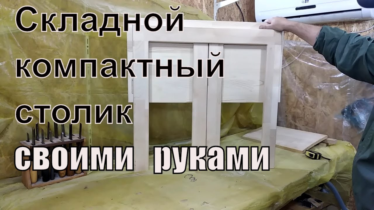 Складной компактный или раздвижной стол своими руками.