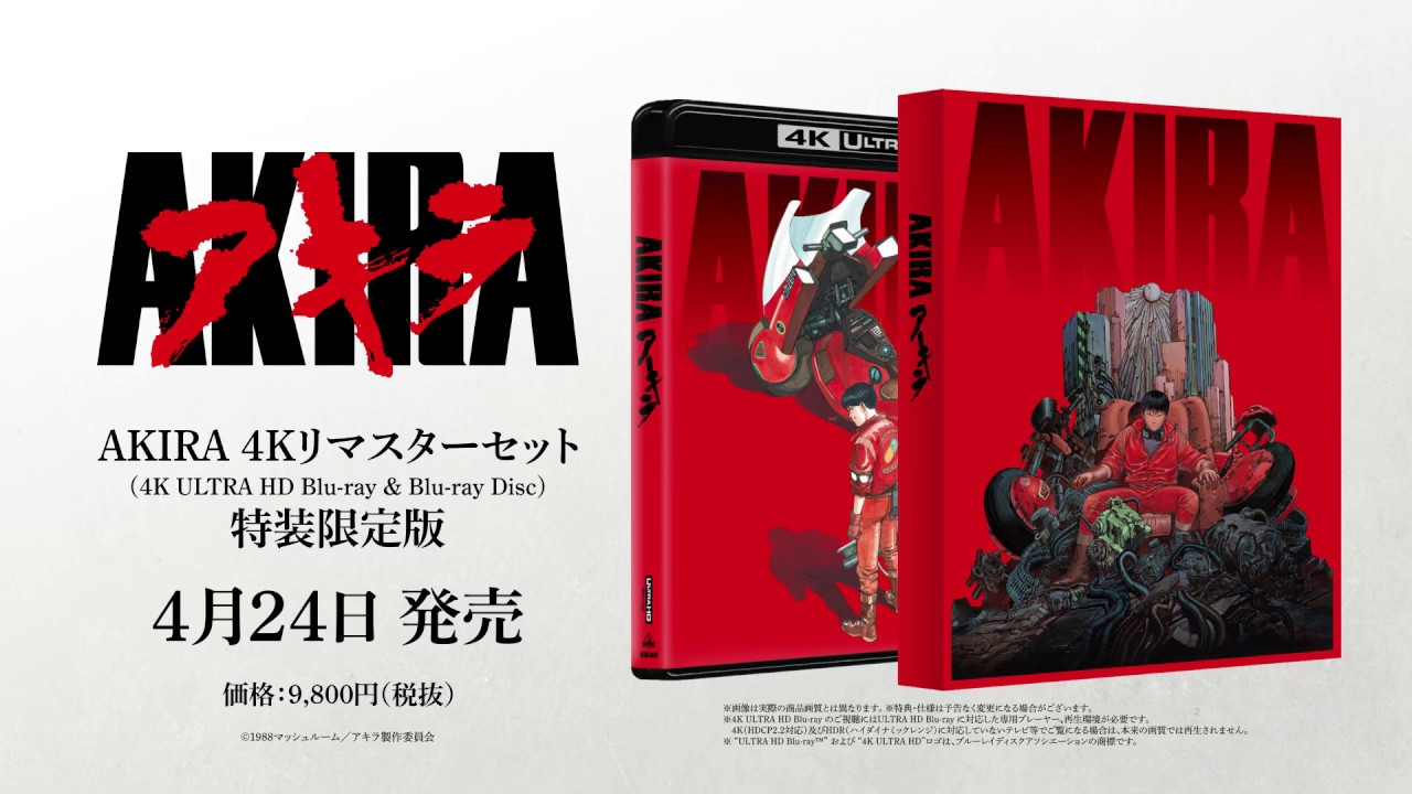 4kリマスター Akira の音に迫る特番 期間限定でyoutube無料配信 Av Watch