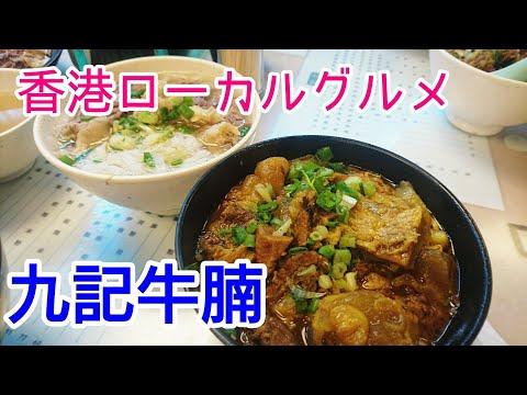 中毒性あり!香港のカレー牛すじ麺・九記牛腩は長蛇の列!-kau-kee-restaurant-,-hong-kong-local-noodle