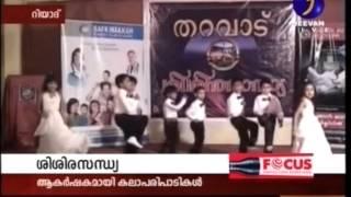 Tharavadu Riyadh Sisirasandhya 2012 Jeevan TV