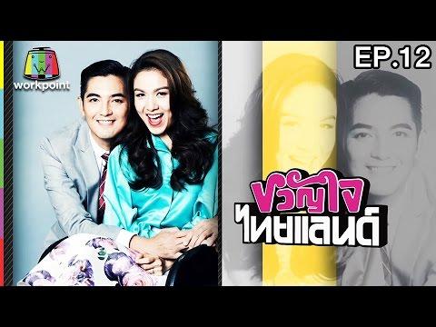 ย้อนหลัง ขวัญใจไทยแลนด์ | EP.12 | 26 มี.ค. 60 Full HD