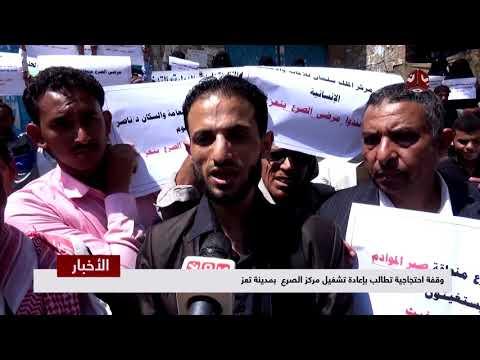 وقفة احتجاجية تطالب بإعادة تشغيل مركز الصرع بمدينة تعز