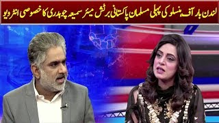 Exclusive Interview of Samia Ch | Live With Nasrullah Malik | Neo News