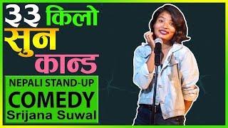 33KG Sun Kanda & Monkey Jatra | Nepali Stand-up Comedy | Srijana Suwal | Laugh Nepal