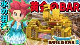【DQB2】黄金のBAR建設!!反撃の作戦開始!!【ドラゴンクエストビルダーズ2】赤髪のとも:19