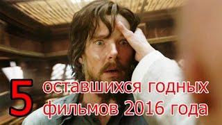 5 оставшихся ГОДНЫХ ФИЛЬМОВ до конца 2016