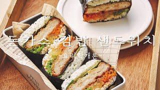 환상의  조합!!! #돈가스 #김밥 #샌드위치 :: p…