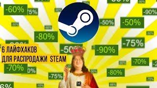 Распродажа Steam 2018 - 6 ЛАЙФХАКОВ для покупки игр