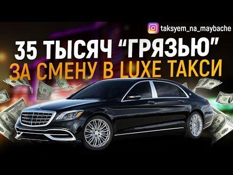 Смотреть фото Luxe, Vip такси! Смена в пятницу! Таксуем на майбахе! новости россия москва