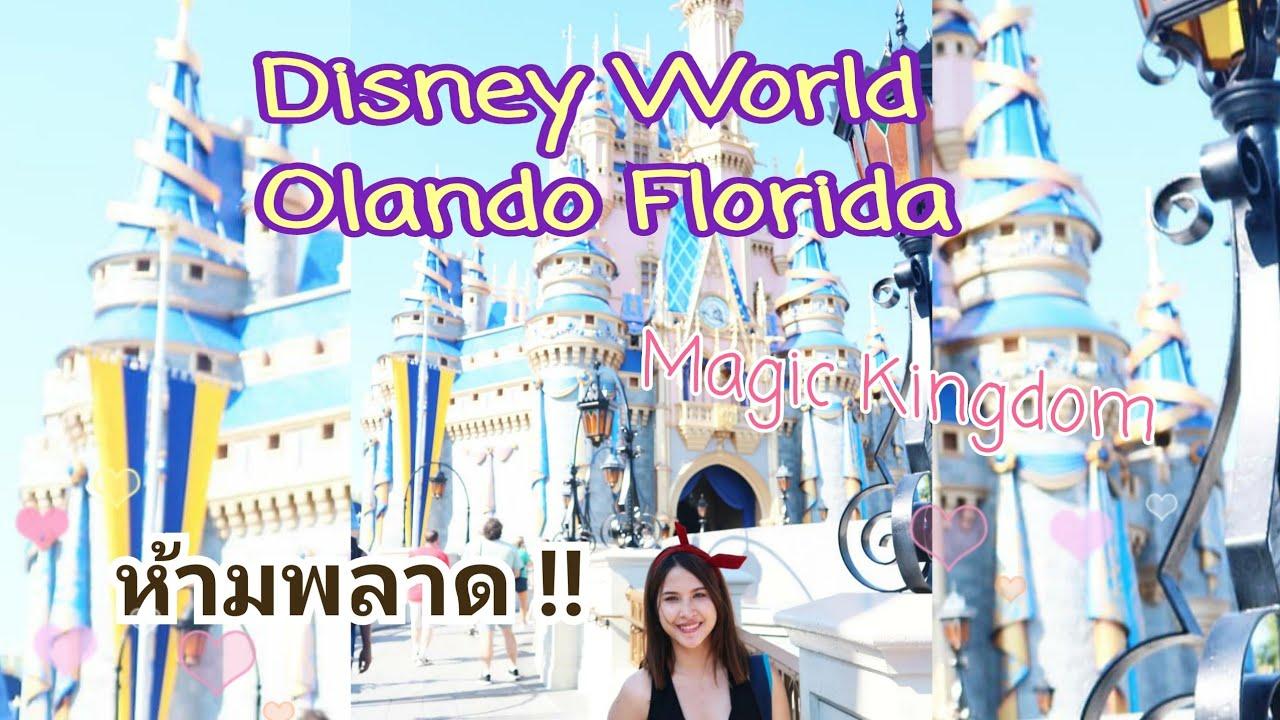 พาเที่ยวสวนสนุกที่ใหญ่ที่สุดในโลก🏰 Disney World Olando Florida | ห้ามพลาด ดิสนีย์เวิลด์ ฟอริด้า