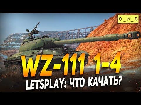 WZ-111 1-4 - LetsPlay - что качать? | D_W_S | Wot Blitz