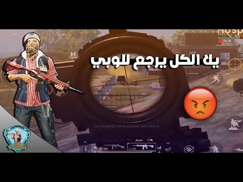 عندما يغضب القائد الصغير 🤬 رح يحتل المابة 💀 جيم خرافي | Pubg Mobile