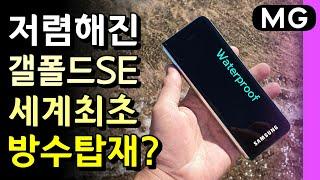 삼성전자 신기술 '방수 폴더블폰' 특허 출원, 갤럭시 …