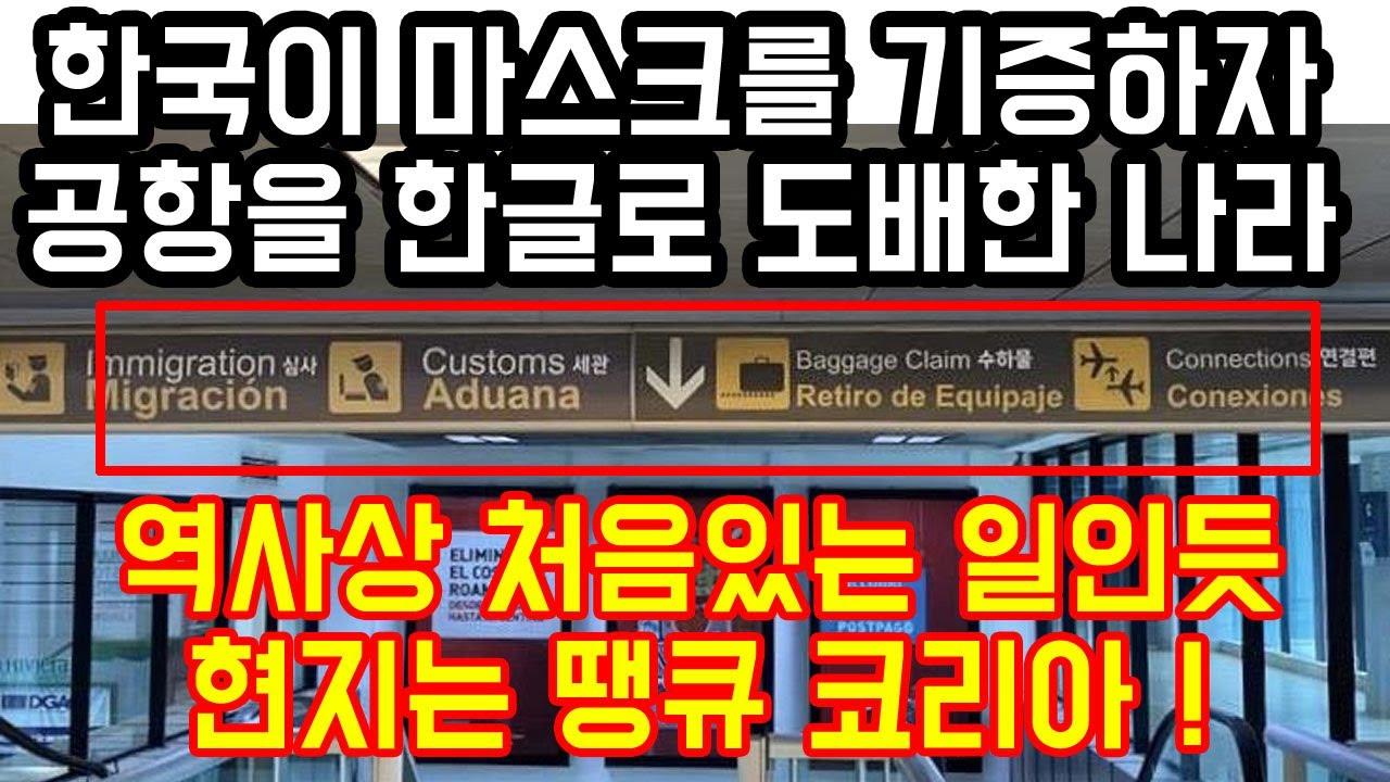 """한국이 마스크를 기증하자 공항을 한글로 도배한 나라 """"역사상 처음있는 일인듯, 현지에서는 땡큐 코리아!"""""""