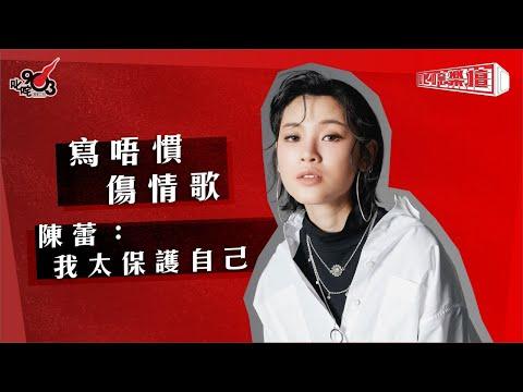 寫唔慣傷情歌 陳蕾:我太保護自己