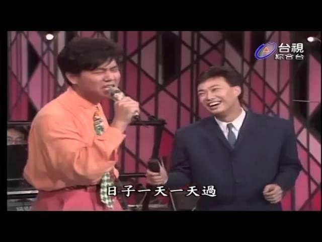 龍兄虎弟 張菲+費玉清+羅時豐 名人名曲模仿大賽 (下)