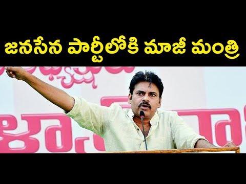 జనసేన పార్టీలోకి మాజీ మంత్రి | Ex Minister in Janasena | Dharuvu TV