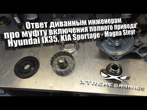 Ответ диванным инженерам про ремонт муфты включения полного привода Hyundai, KIA - Magna Stey
