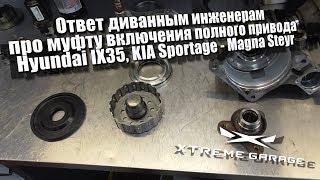 видео ремонт муфты киа
