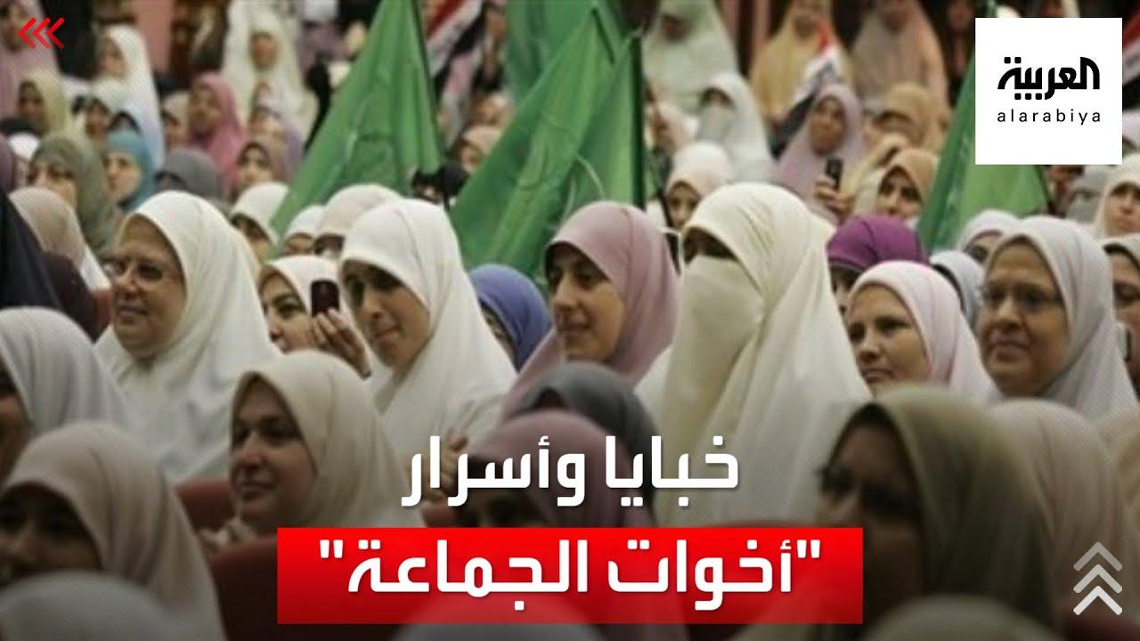 وثائقي -أخوات الجماعة-?? يكشف خبايا وأسرار عن دور المرأة داخل تنظيم الإخوان  - نشر قبل 9 ساعة