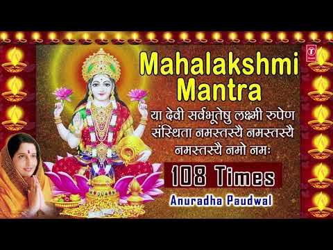 Mahalakshmi Mantra 108 times By Anuradha Paudwal Full Audio Song I Deepawali 2017