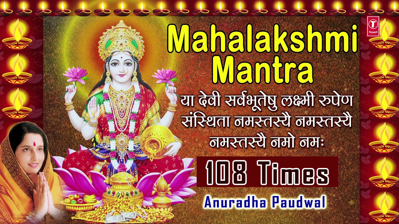 Mahalakshmi Mantra 108 times By Anuradha Paudwal Full Audio Song I  Deepawali 2017