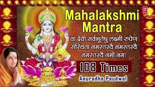 Subscribe: http://www./tseriesbhakti mantra: mahalakshmi mantra album name: singer: anuadha paudwal composer: rajesh gupta lyri...