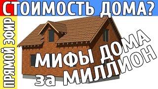 СТРОИТЕЛЬНАЯ АФЁРА - дом за 1 миллион рублей? Разбор сметы и реальные цены на строительство