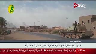 عمليات دجلة تعلن انطلاق عملية عسكرية لتعقب داعش شمالي ديالي