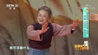 [梨园闯关我挂帅]现代京剧《沙家浜》选段 演唱:魏金栋 王奕謌| CCTV戏曲