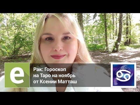 Рак — Гороскоп на Таро на ноябрь 2018 года от эксперта LiveExpert.ru Ксения Матташ