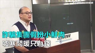 詐騙集團假扮小鮮肉 噓寒問暖只為錢|三立新聞網SETN.com