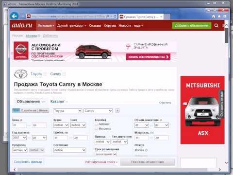 Мониторинг объявлений Avito.ru и Auto.ru в программе Edrom