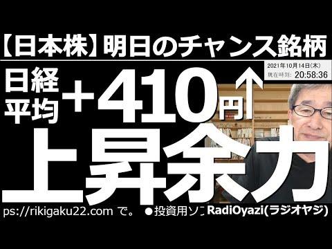 【日本株-明日のチャンス銘柄】岸田選挙相場がスタートした。今日は、東証1部の主要銘柄と強弱銘柄の区別、R30銘柄で有望な銘柄、ど天井/ど底銘柄、シグナル銘柄、高値更新銘柄、反発余力が大きな銘柄、など。